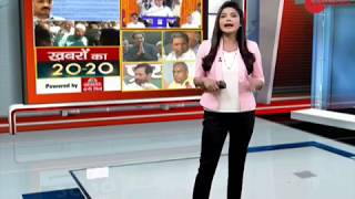 Watch top 20 news of the day