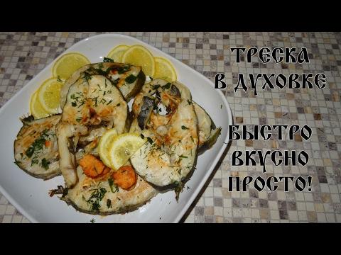 ТРЕСКА В ДУХОВКЕ. Самый простой рецепт.