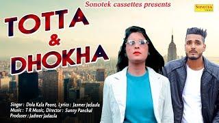 Tota & Dhokha | Dola Kala Peont | Jasmer Jadaula | TR Music | Sunny Panchal | New Haryanvi 2018