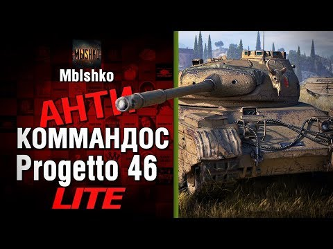 Progetto 46 - Антикоммандос LITE - БИЛЛИ ВСТРЕТИЛ ХЕЙТЕРА    World of Tanks