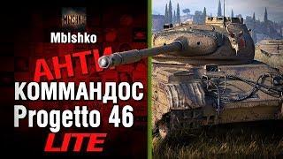 Progetto 46 - Антикоммандос LITE - БИЛЛИ ВСТРЕТИЛ ХЕЙТЕРА  | World of Tanks