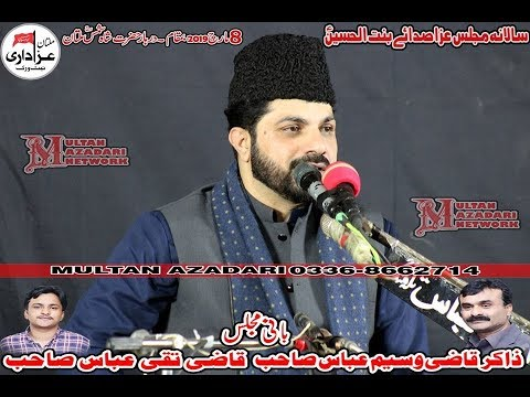 Allama Asif Raza Alvi I Majlis 8 March 2019 I Jalsa Zakir Qazi Waseem Abbas