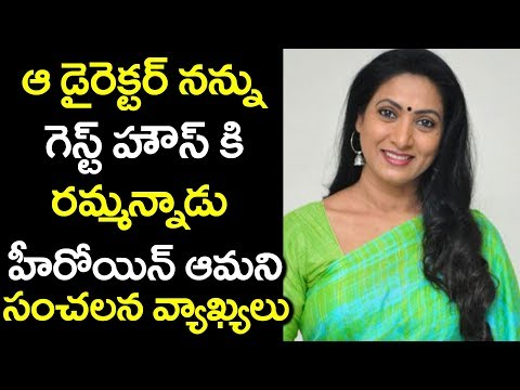 Actress Aamani Sensational Comments on Tollywood Director | Tollywood Latest #9RosesMedia