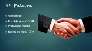 Aprenda 5 Palavras De Hebraico Por Dia #15