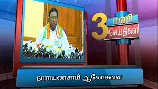 23RD MAR 3PM MANI NEWS