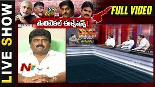 Special Debate on Andhra Pradesh Political Parties Stand Over #APSpecialStatus