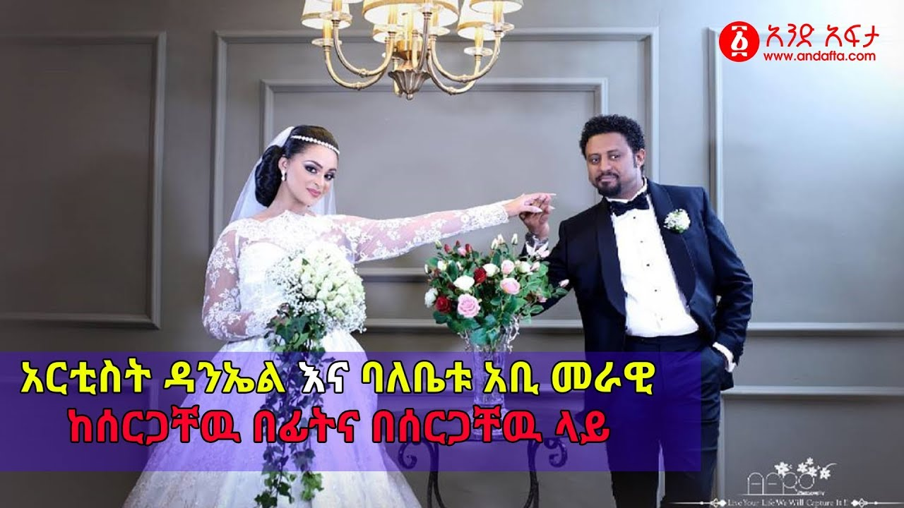 Artist Daniel and His Wife Abi Merhawi's poctures beforecand after their wedding - አርቲስት ዳንኤል እና ባለቤ