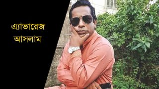 Eid natok 2016  average aslam mosharraf karim Part 02
