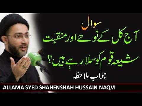 سوال :آج کل کے نوحے اور منقبت شیعہ قوم کو سلا رہے ہیں؟ مولانا صاحب کا جواب ملاحظہ فرمائیں
