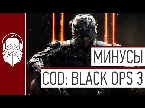 Минусы COD: Black Ops 3