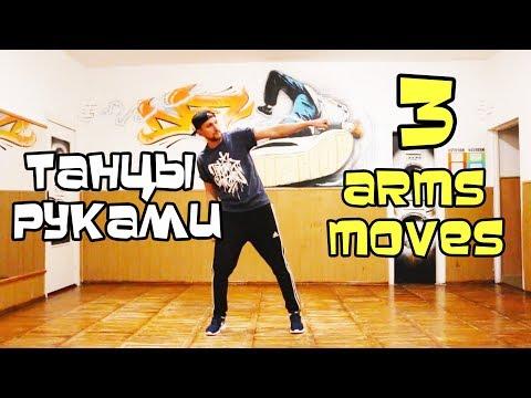 Учимся танцевать руками (Урок 5) Хип Хоп обучалка.