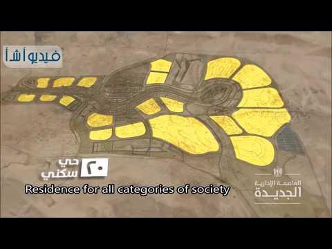 فيديو: هكذا ستبدو العاصمة الإدارية الجديدة القاهرة .. مستقبل مصر