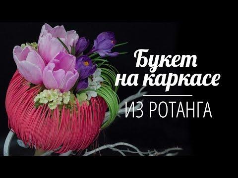 Флористика. Как сделать букет на каркасе из Ротанга (Мастер класс)Floral Lessons 2017. Flowers.