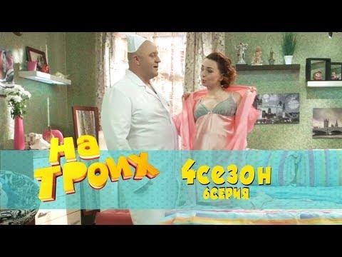 Юмористический сериал На троих 2017: 6 серия 4 сезон | Дизель Студио Украина новый выпуск   декабрь