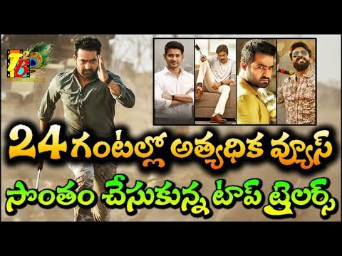 Top 10 Highest Viewed Trailers in 24 Hours Tollywood || Tollywood Top 10 Trailer Views In 24 Hours