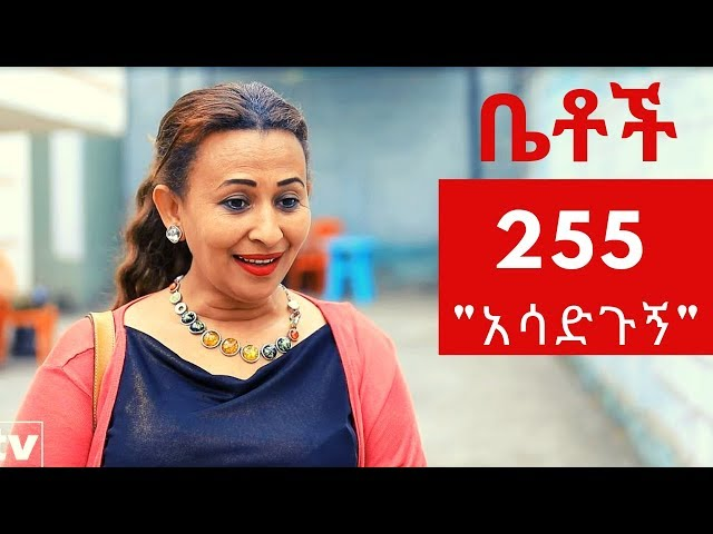 Betoch - Comedy Drama Episode 255