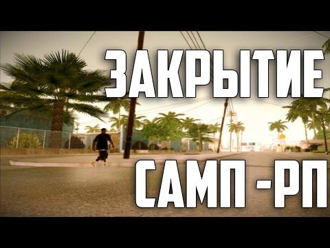 Почему умирает SAMP-RP? Онлайн 40 человек...