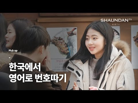 (In Korea) Speaking English to Pick Up Korean Girls 한국에서 영어로 번호따기