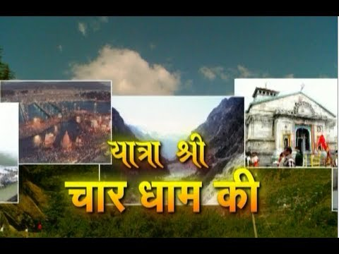 Uttrakhand Ki Char Dham Yatra Including Panch Prayag video