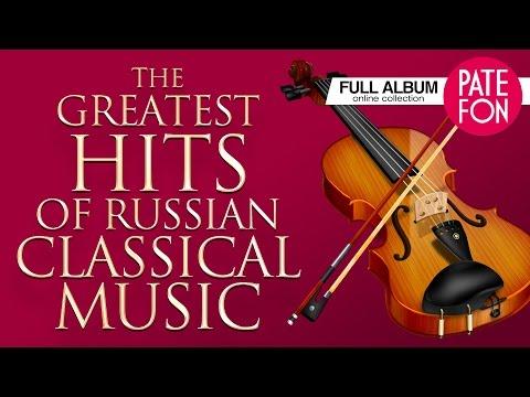 Величайшие хиты русской классической музыки (Весь альбом) 2014 / FULL HD