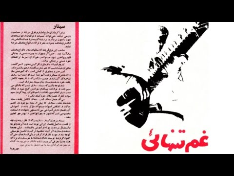 """Ghame Tanhai"" 1970 (The Grief Of Loneliness) Songwriter : Daryoush Roshan - Composer : Mehrpouya شعر : دار��ش ر�ش� - آ��گ � س�تار : ��رپ��ا ۱۳۴۹ - ارکستر : ..."