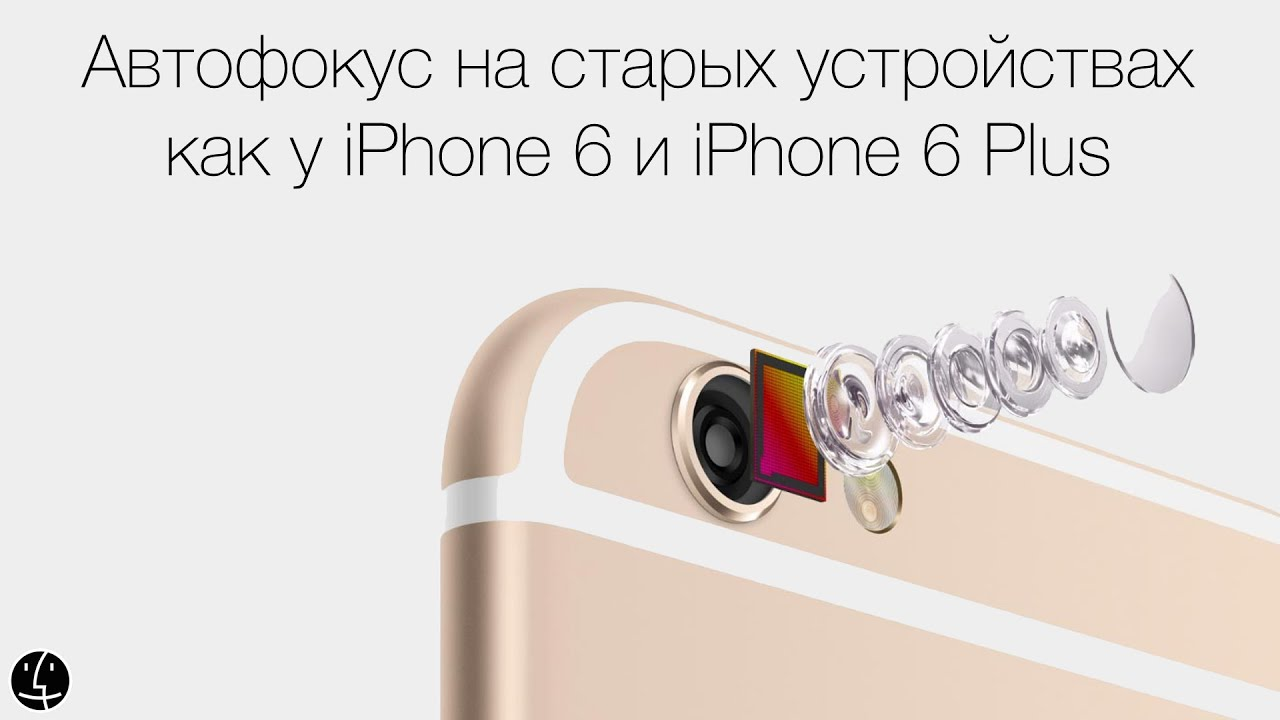 Автофокус на старых устройствах как у iPhone 6 и 6 Plus. CydiaChart #63 AFVideo