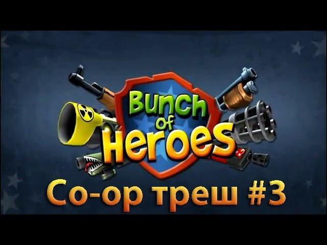 Руководство запуска: Bunch of Heroes по сети