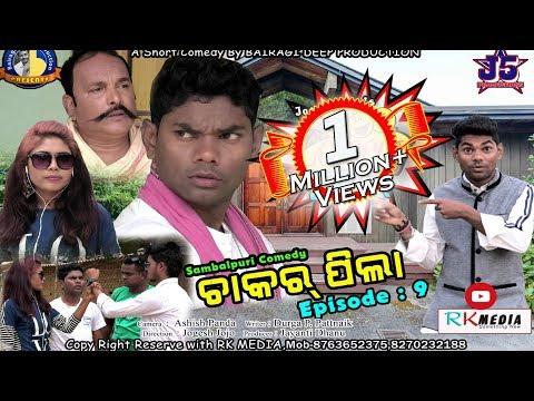 CHAKAR PILA (Episode-09) JOGESH JOJO's COMEDY DUKAN Sambalpuri Comedy (RKMedia)