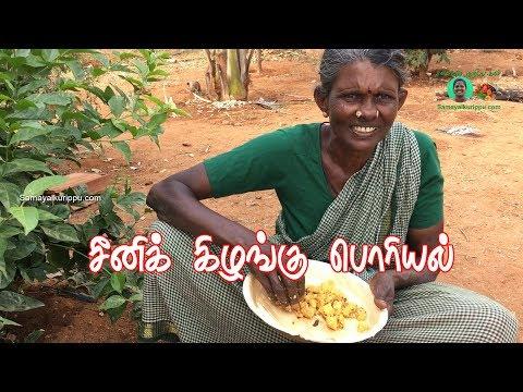 Village Cooking Sakkarai valli kizhangu poriyal | சீனிக் கிழங்கு பொரியல் | Gramathu samayal