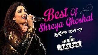 Best Of Shreya Ghoshal - Bengali Romantic Song - Romantic Bengali Songs - Audio Jukebox