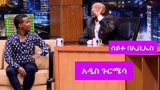 Seifu on EBS: ድምፃዊ አዲስ ጉርሜሳ ከሰይፉ ፋንታሁን ጋር ያደረገው ቆይታ | Singer Addis Gurmessa