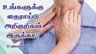 Thyroid Problems in Tamil