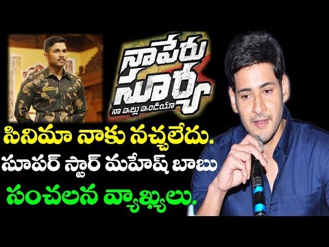 Super Star Mahesh Babu Sensational Comments On Allu Arjun Movie Naa Peru Surya naa Illu India