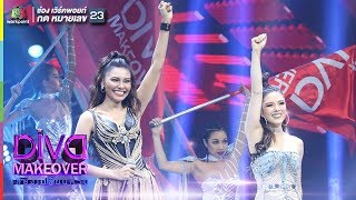 Power | แก้ม & ลิเดีย | Diva Makeover เสียงเปลี่ยนสวย
