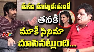 Ravi Teja Funny Satires On Malvika Sharma | Ravi Teja and Ali Makes Fun Of  Malvika Sharma | NTV