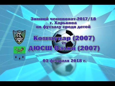Валки (2007) vs Коммунар (2007) (03-02-2018)