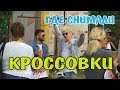 Где снимали клип Влад А4 Кроссовки? Невозможно поверить!