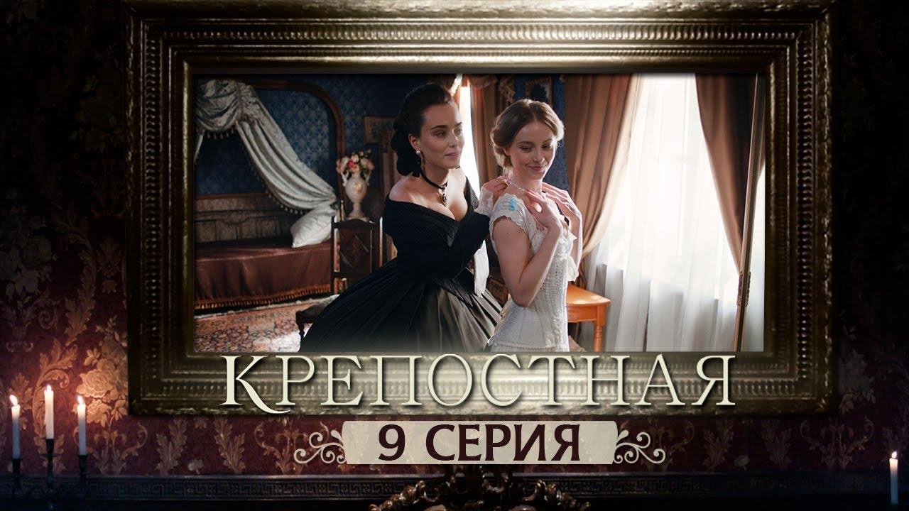Сериал Крепостная - 9 серия   1 сезон (2019) HD