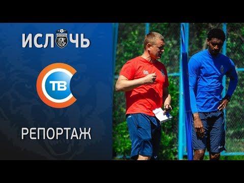 СТВ-Спорт: репортаж о предстоящем матче с БАТЭ