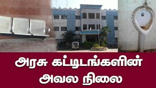 Government Building??? | Tamil News