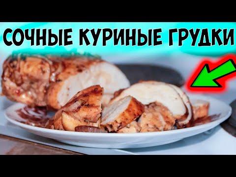 Как приготовить сочную куриную грудку рецепты