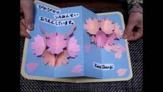 kimie gangiの 飛び出す桜のメッセージカードⅡ How to make a 3D SAKURA POP UP Greeting Card