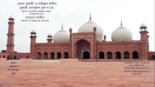 Mufti Mansurul Haq বিপদে করণীয় (বয়ান মজলিসে দা'ওয়াতুল হক) 13 01 2014