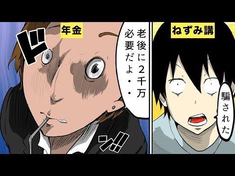 【漫画】年金とねずみ講の違い【マンガ動画】