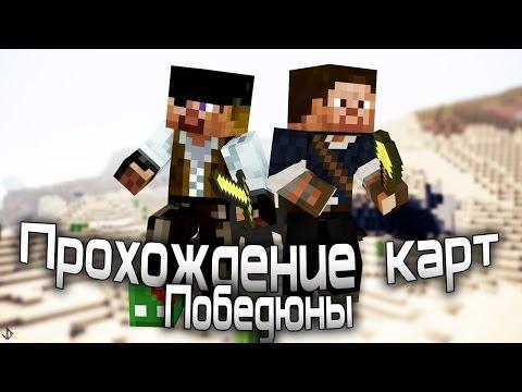 Minecraft:Прохождение карты Победюны №2