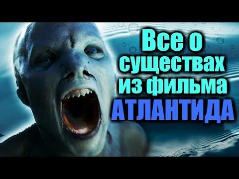 Все о существах из фильма Атлантида