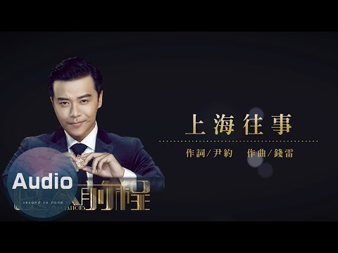 陳思誠-上海往事(官方歌詞版)-電視劇《遠大前程》片頭曲