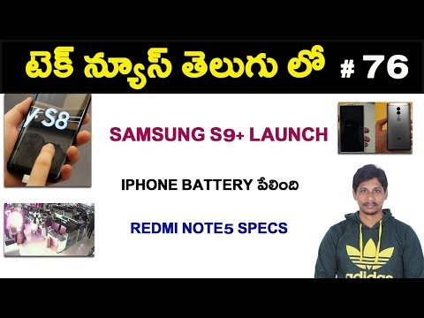 Tech News In Telugu 76: Samsung s9 Plus, redmi Note 5, IOS 11.3