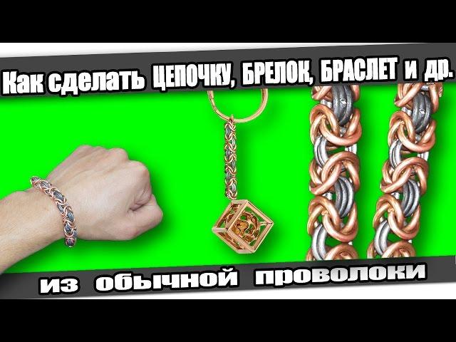 Плетение из проволоки видео