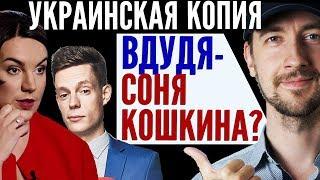Копия Дудя из Украины - Соня Кошкина? Почему не получилось ? Почему Kishkina не смога как ВДудь